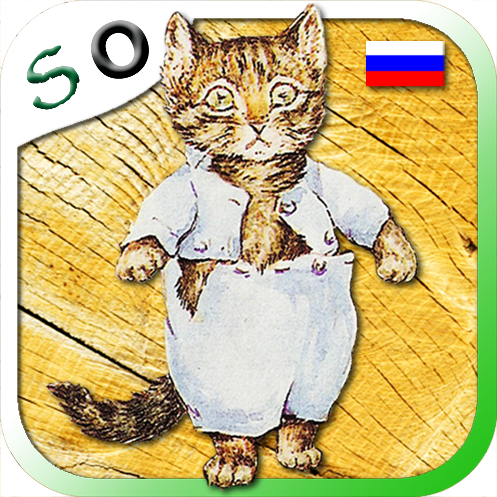 The Tale of Tom Kitten in Russian FULL